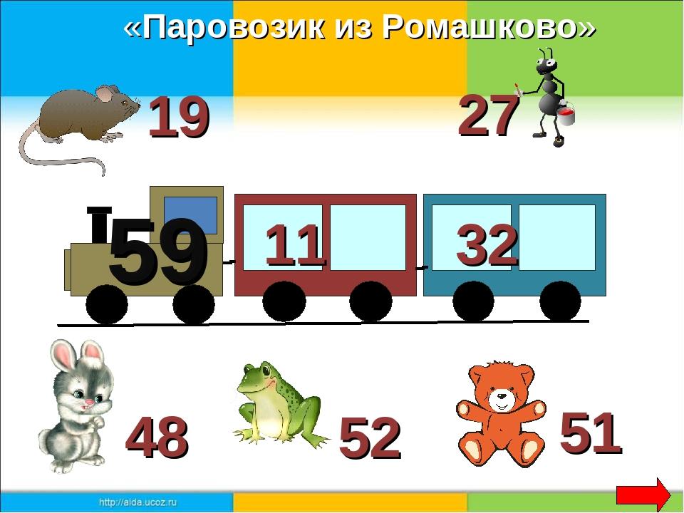 59 11 32 27 19 51 52 48 «Паровозик из Ромашково»