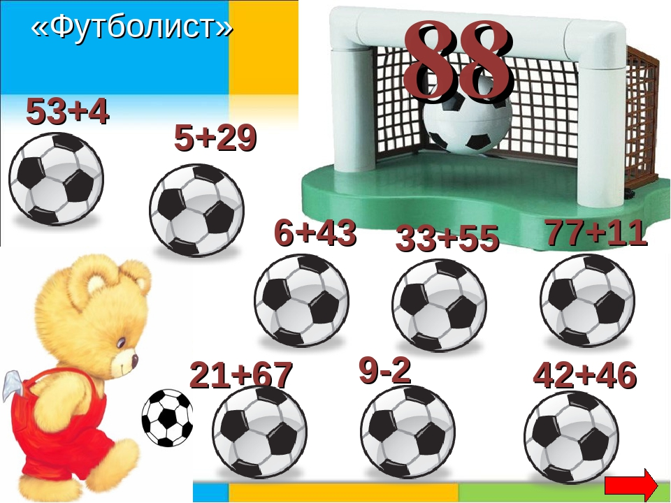 88 77+11 9-2 5+29 21+67 33+55 6+43 53+4 42+46 «Футболист»