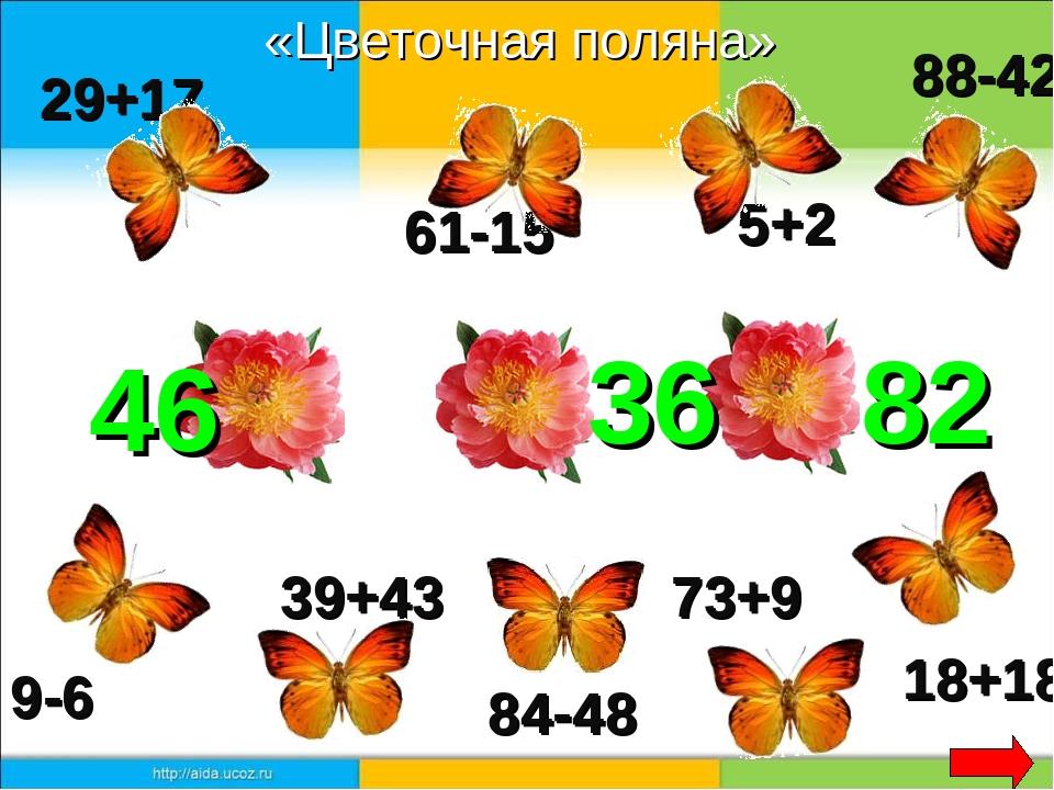 29+17 61-15 5+2 88-42 9-6 39+43 84-48 73+9 18+18 36 46 82 «Цветочная поляна»