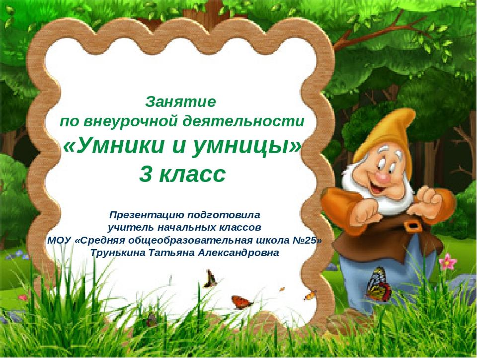 Занятие по внеурочной деятельности «Умники и умницы» 3 класс Презентацию подг...