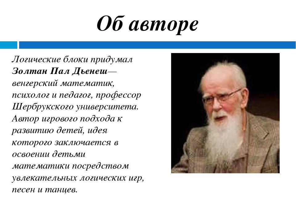 Логические блоки придумал Золтан Пал Дьенеш— венгерский математик, психолог и...