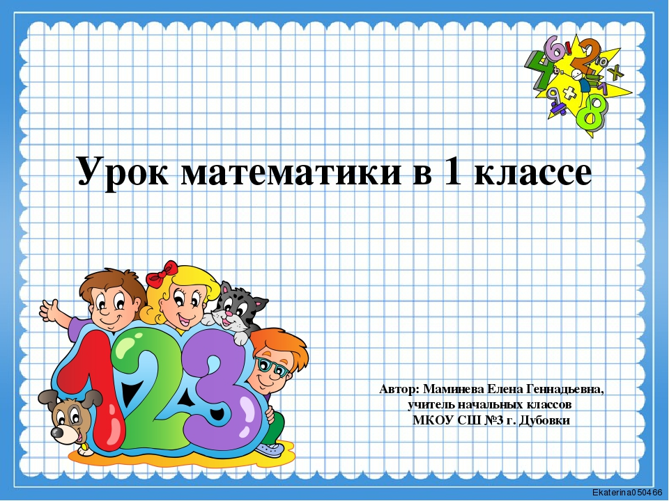 Урок математики в 1 классе Автор: Маминева Елена Геннадьевна, учитель начальн...
