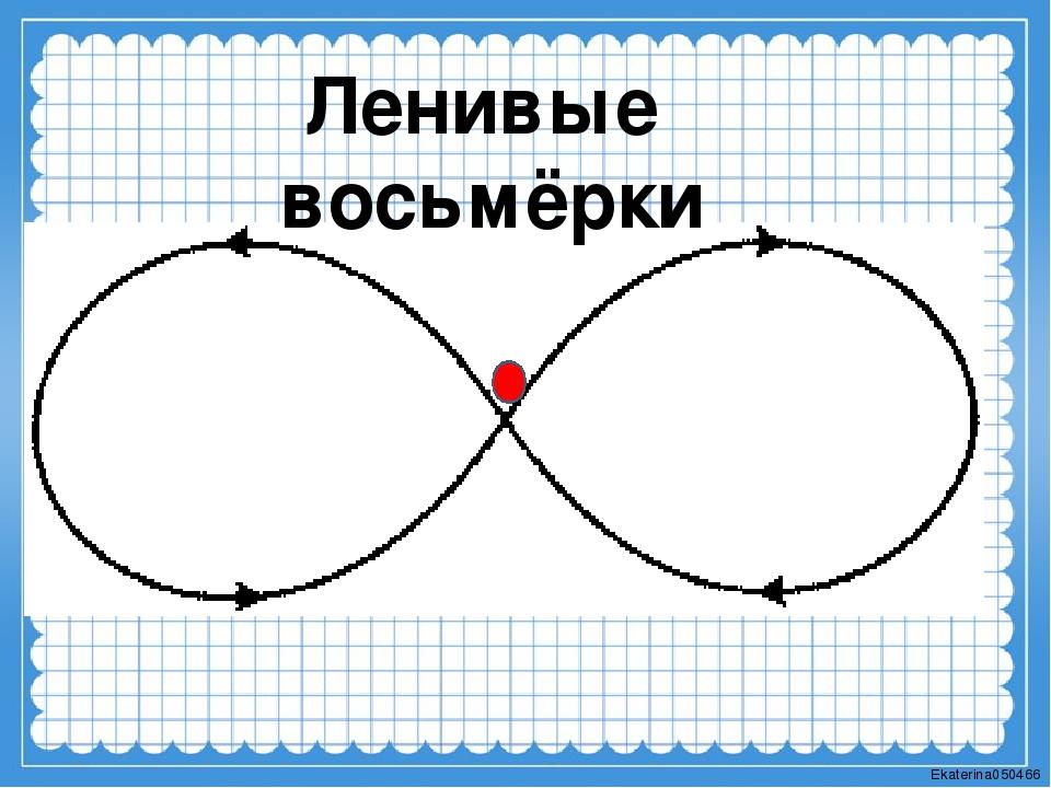 Ленивые восьмёрки Ekaterina050466