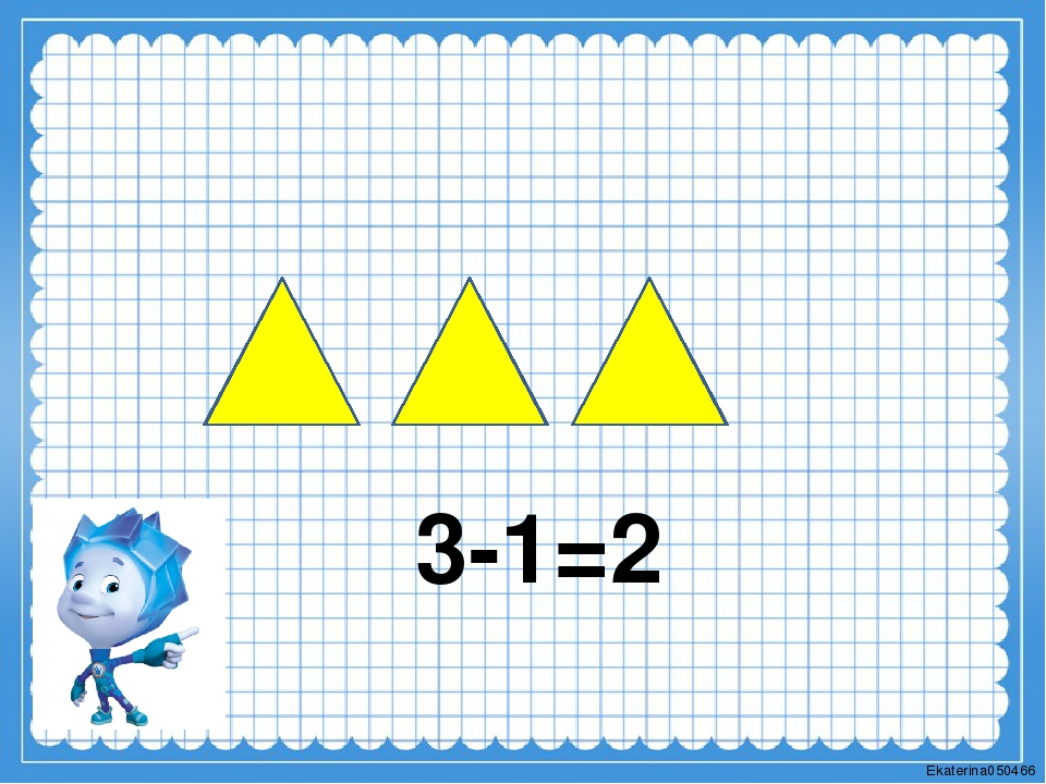 3-1=2 Ekaterina050466