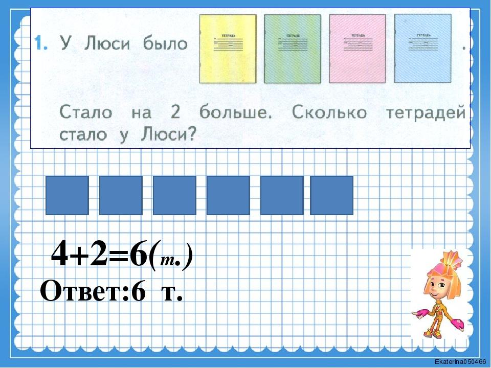 4+2=6(т.) Ответ:6 т. Ekaterina050466