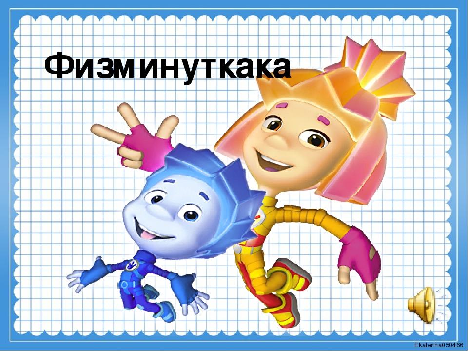 Физминуткака Ekaterina050466