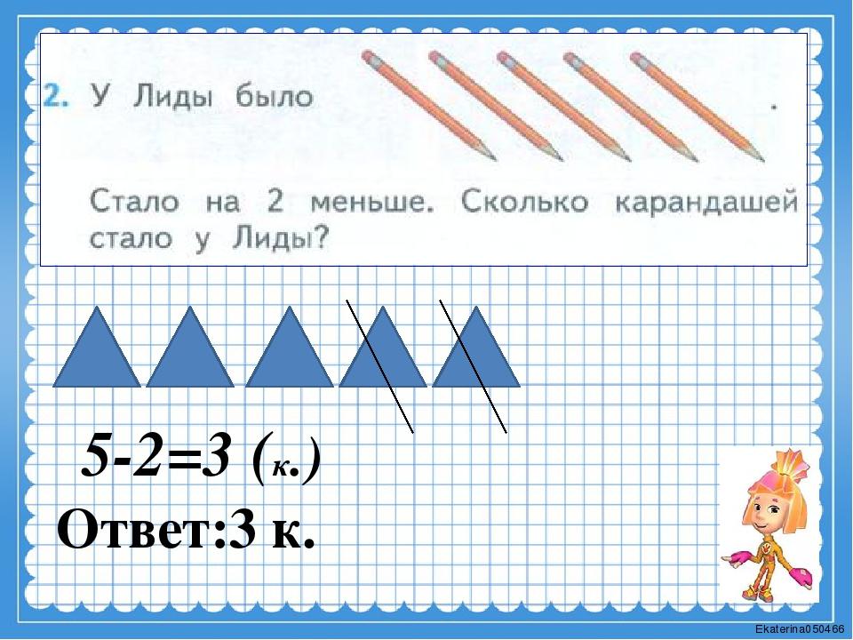 5-2=3 (к.) Ответ:3 к. Ekaterina050466