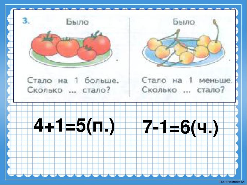 4+1=5(п.) 7-1=6(ч.) Ekaterina050466