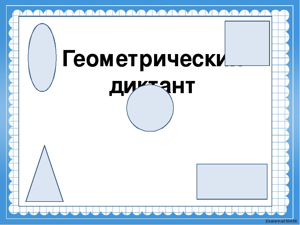 Геометрический диктант Ekaterina050466