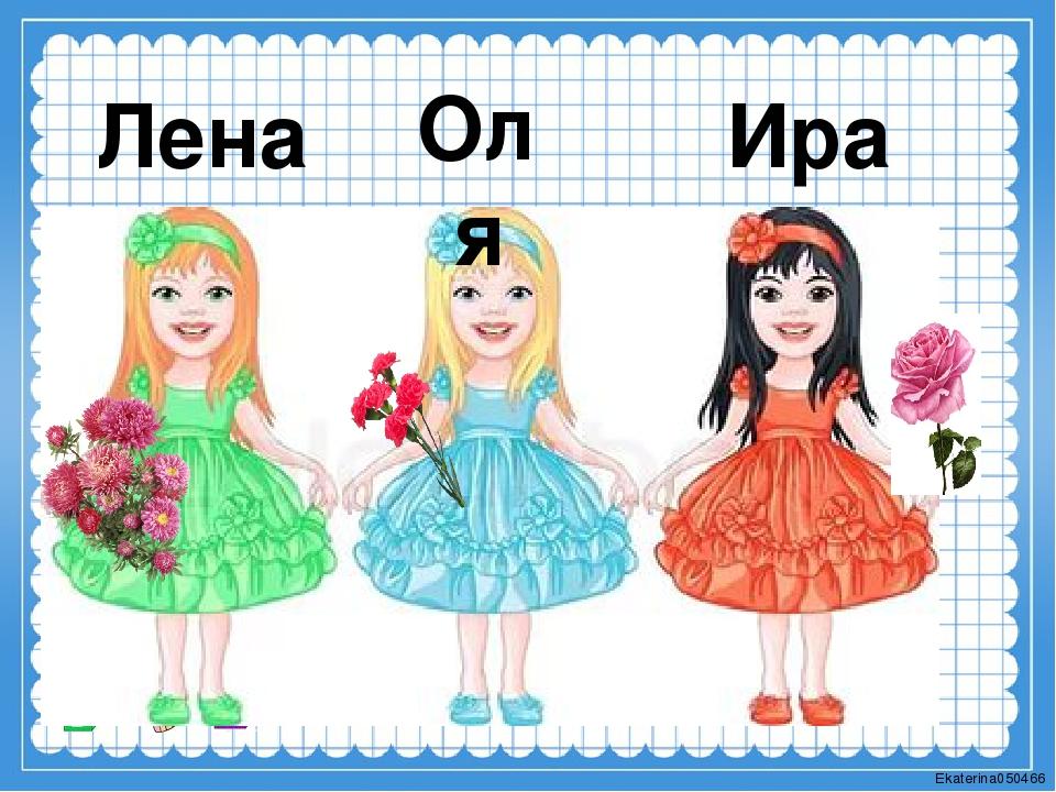 Лена Оля Ира Ekaterina050466