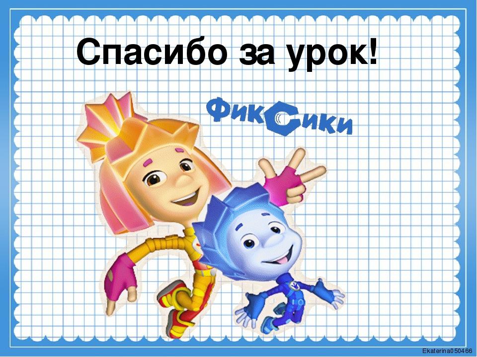 Спасибо за урок! Ekaterina050466