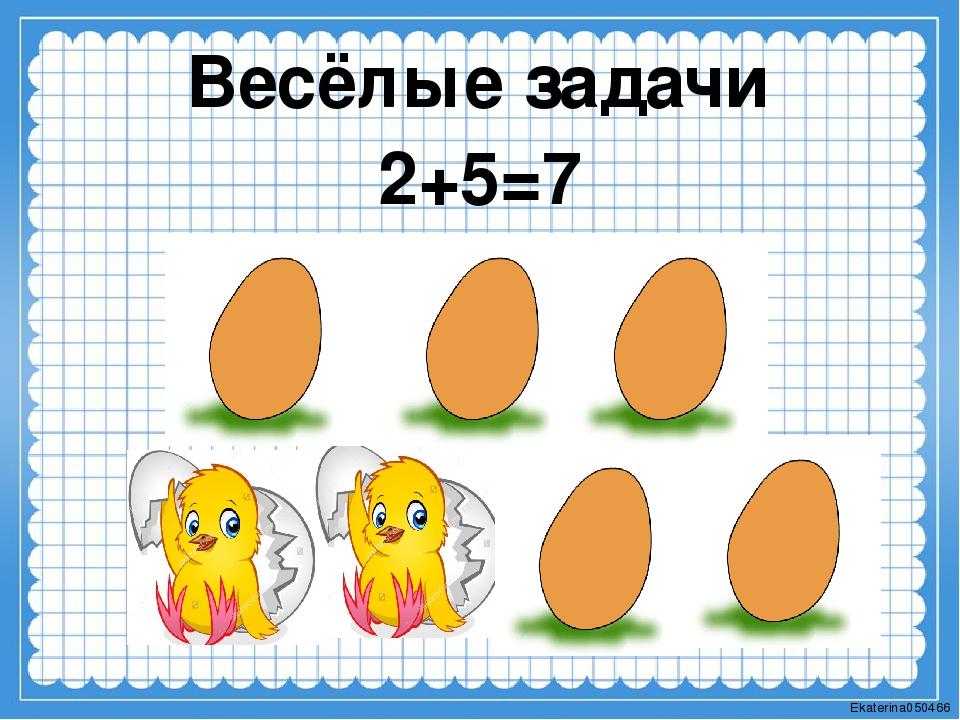 Весёлые задачи 2+5=7 Ekaterina050466