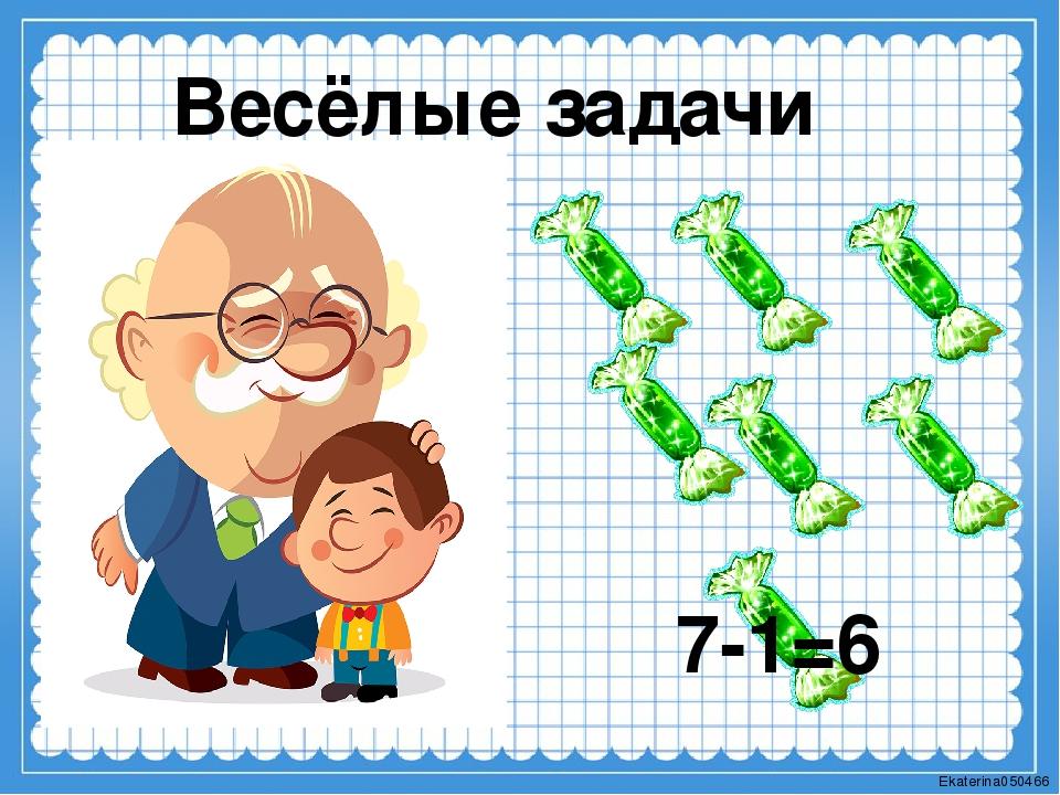 Весёлые задачи 7-1=6 Ekaterina050466