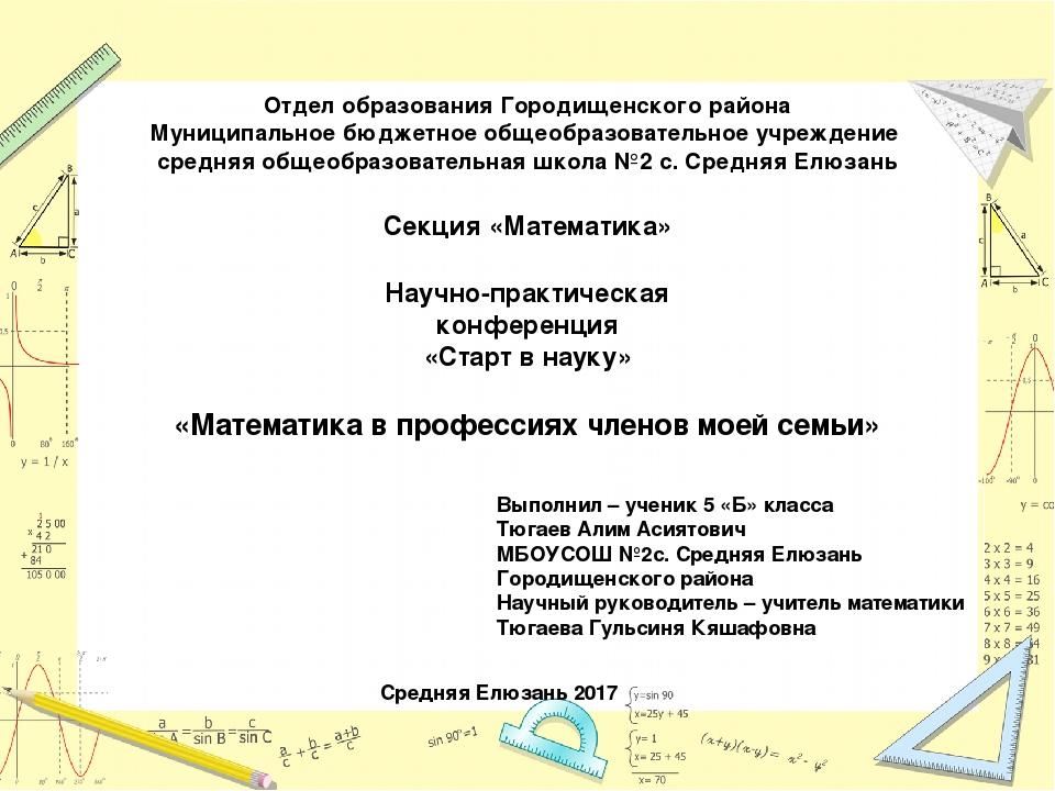 Отдел образования Городищенского района Муниципальное бюджетное общеобразоват...