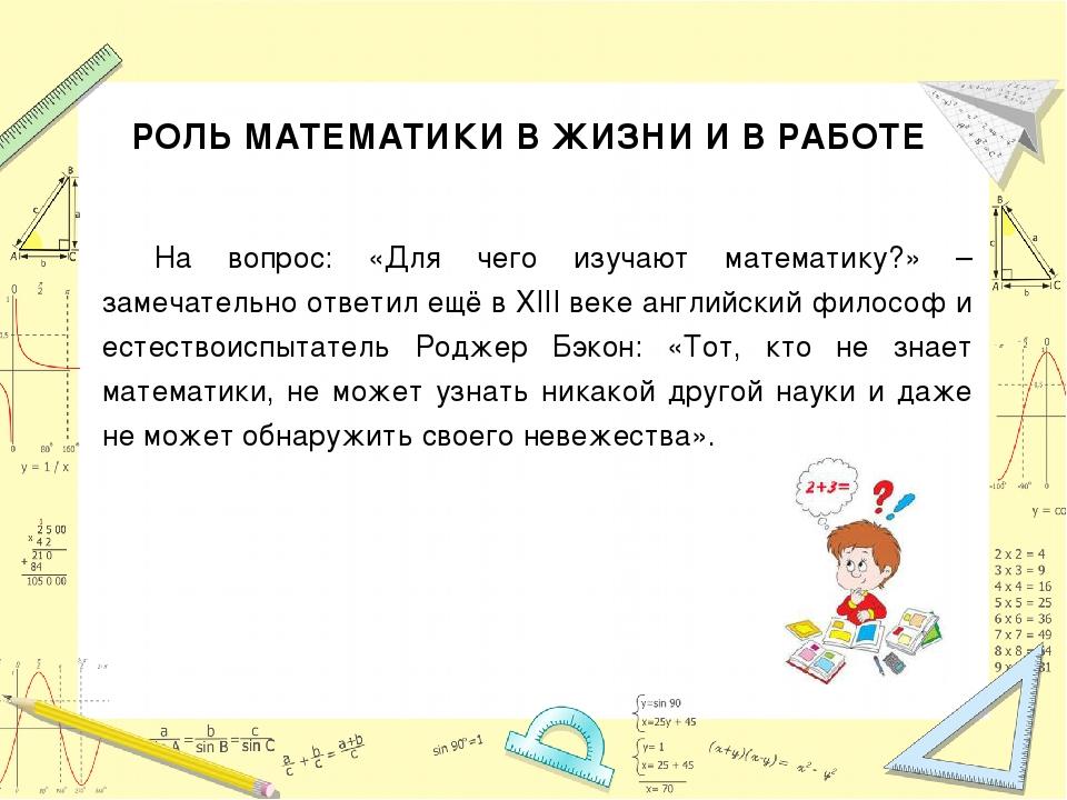 На вопрос: «Для чего изучают математику?» – замечательно ответил ещё в XIII в...