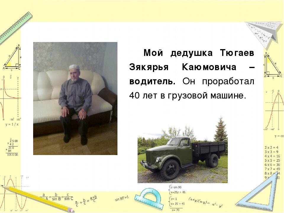 Мой дедушка Тюгаев Зякярья Каюмовича – водитель. Он проработал 40 лет в грузо...