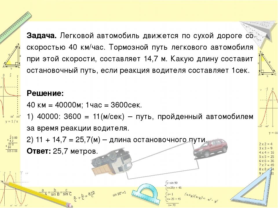 Задача. Легковой автомобиль движется по сухой дороге со скоростью 40 км/час....