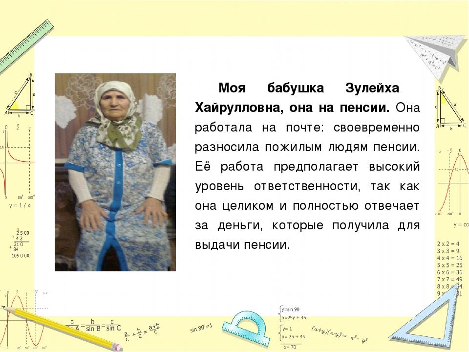 Моя бабушка Зулейха Хайрулловна, она на пенсии. Она работала на почте: своевр...