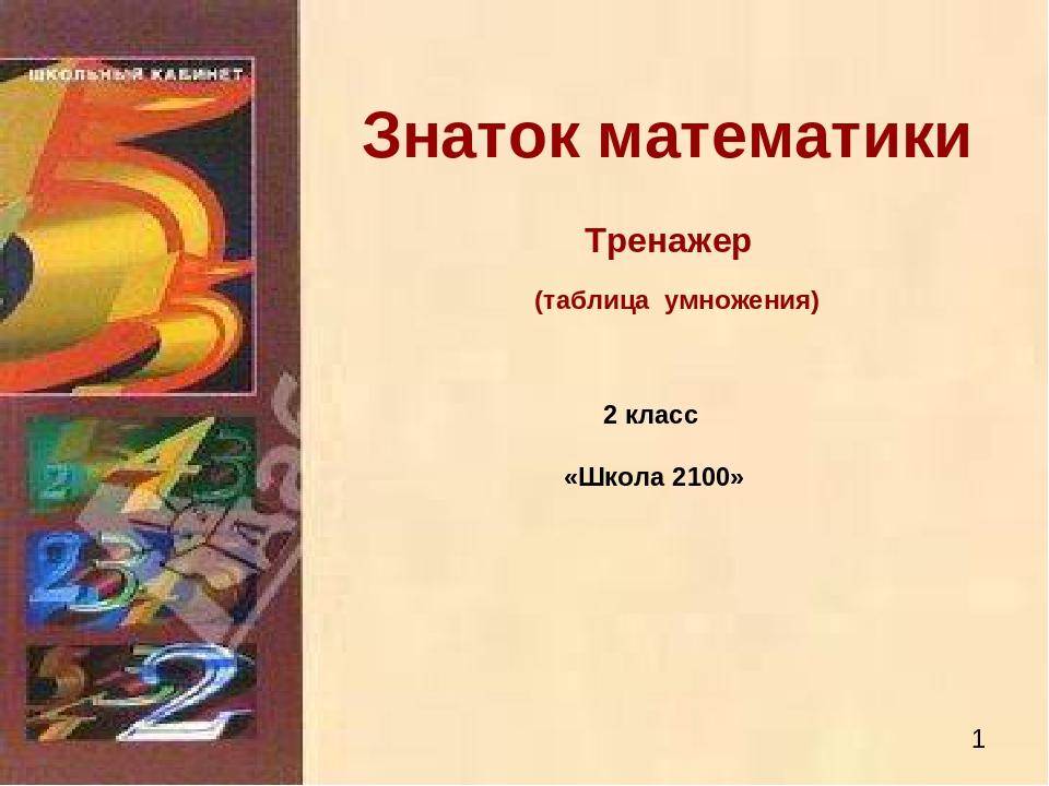 Знаток математики 2 класс «Школа 2100» Тренажер (таблица умножения)
