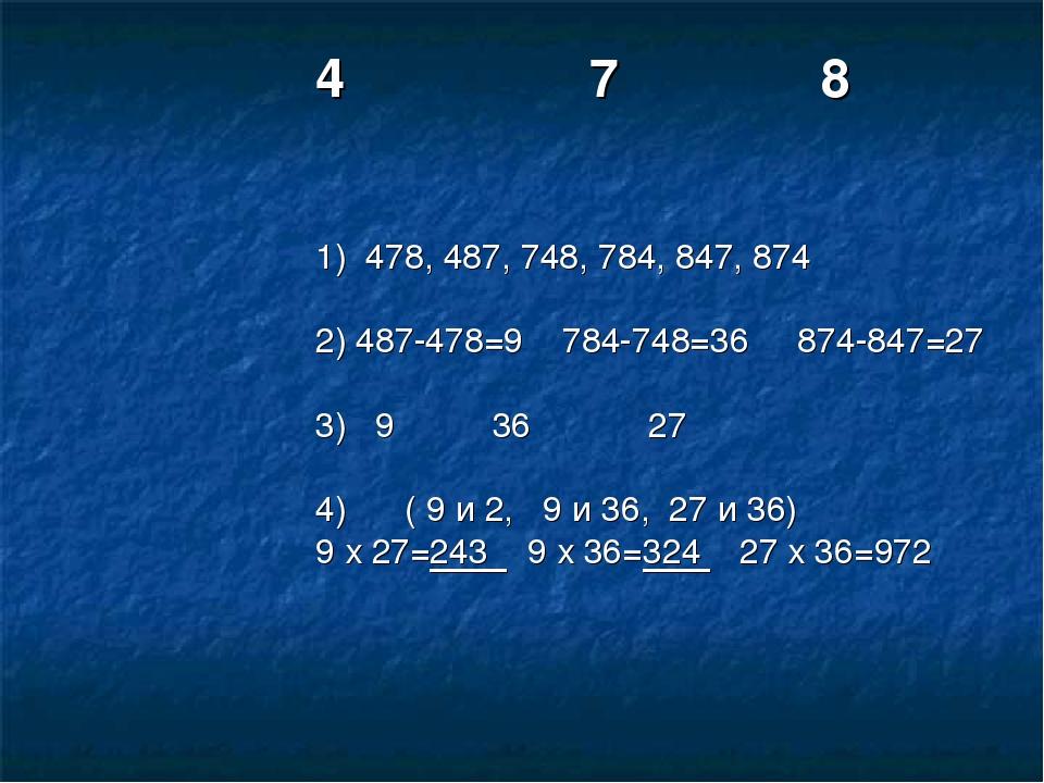 4 7 8 1) 478, 487, 748, 784, 847, 874 2) 487-478=9 784-748=36 874-847=27 3) 9...