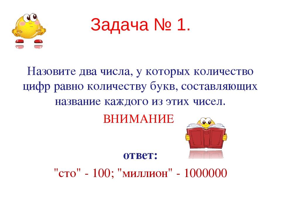 Задача № 1. Назовите два числа, у которых количество цифр равно количеству бу...