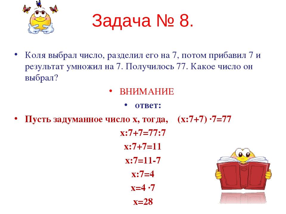 Задача № 8. Коля выбрал число, разделил его на 7, потом прибавил 7 и результа...