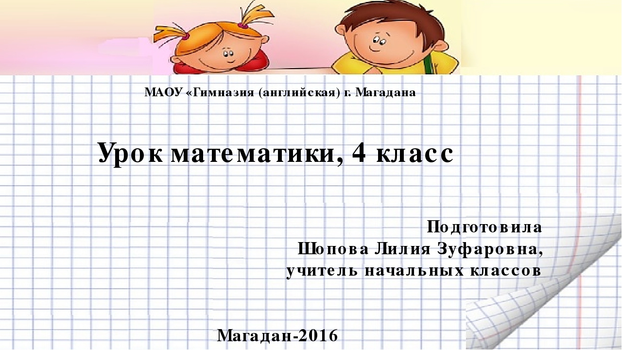 МАОУ «Гимназия (английская) г. Магадана Урок математики, 4 класс Подготовила...