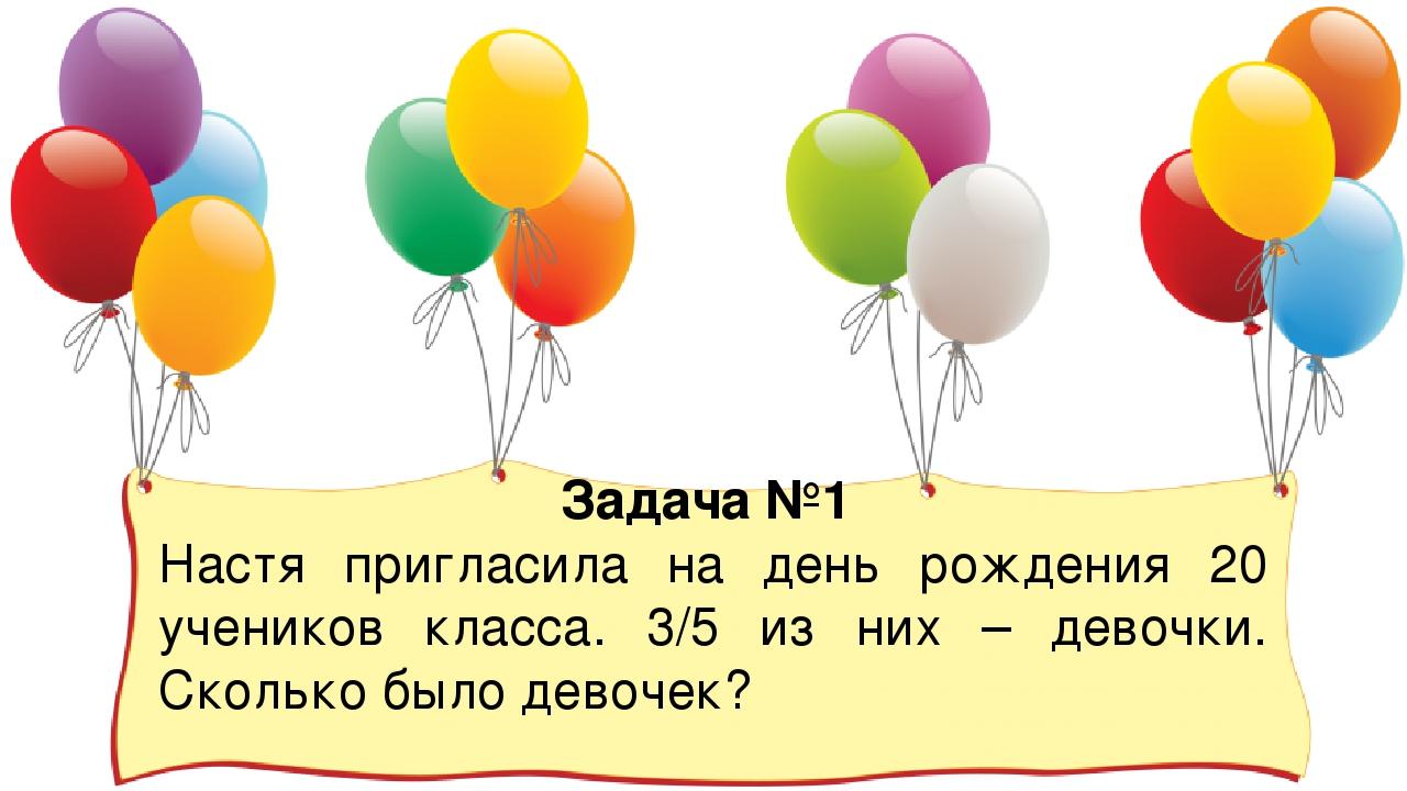 Задача №1 Настя пригласила на день рождения 20 учеников класса. 3/5 из них –...