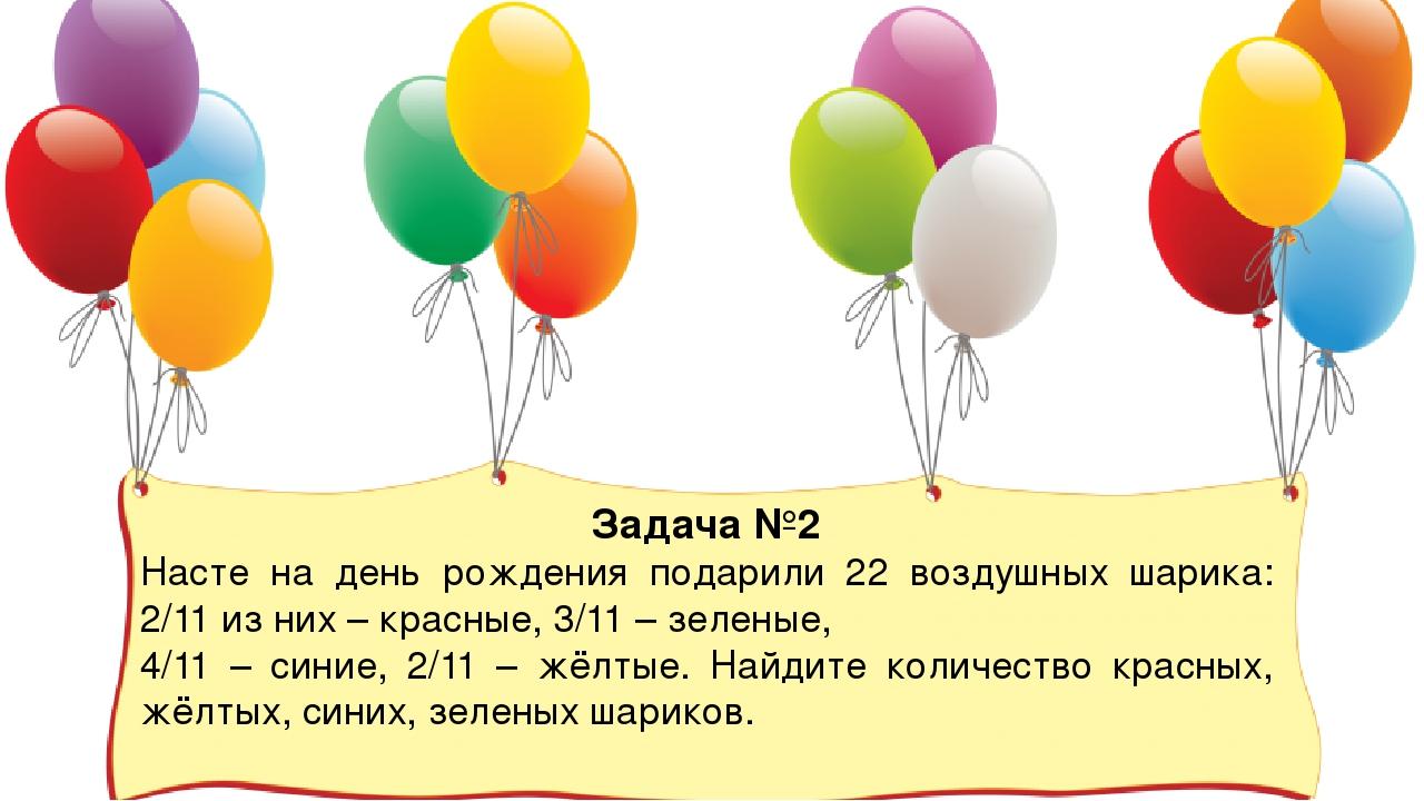 Задача №2 Насте на день рождения подарили 22 воздушных шарика: 2/11 из них –...