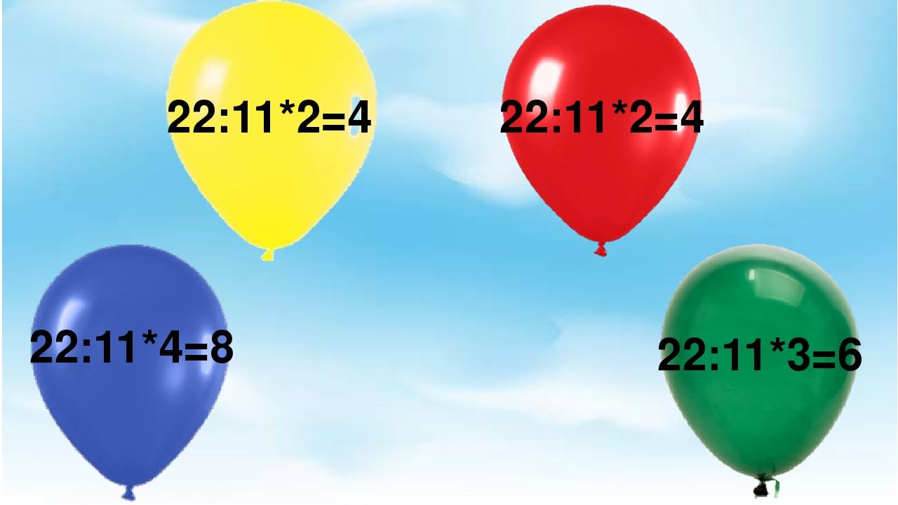 22:11*2=4 22:11*3=6 22:11*4=8 22:11*2=4