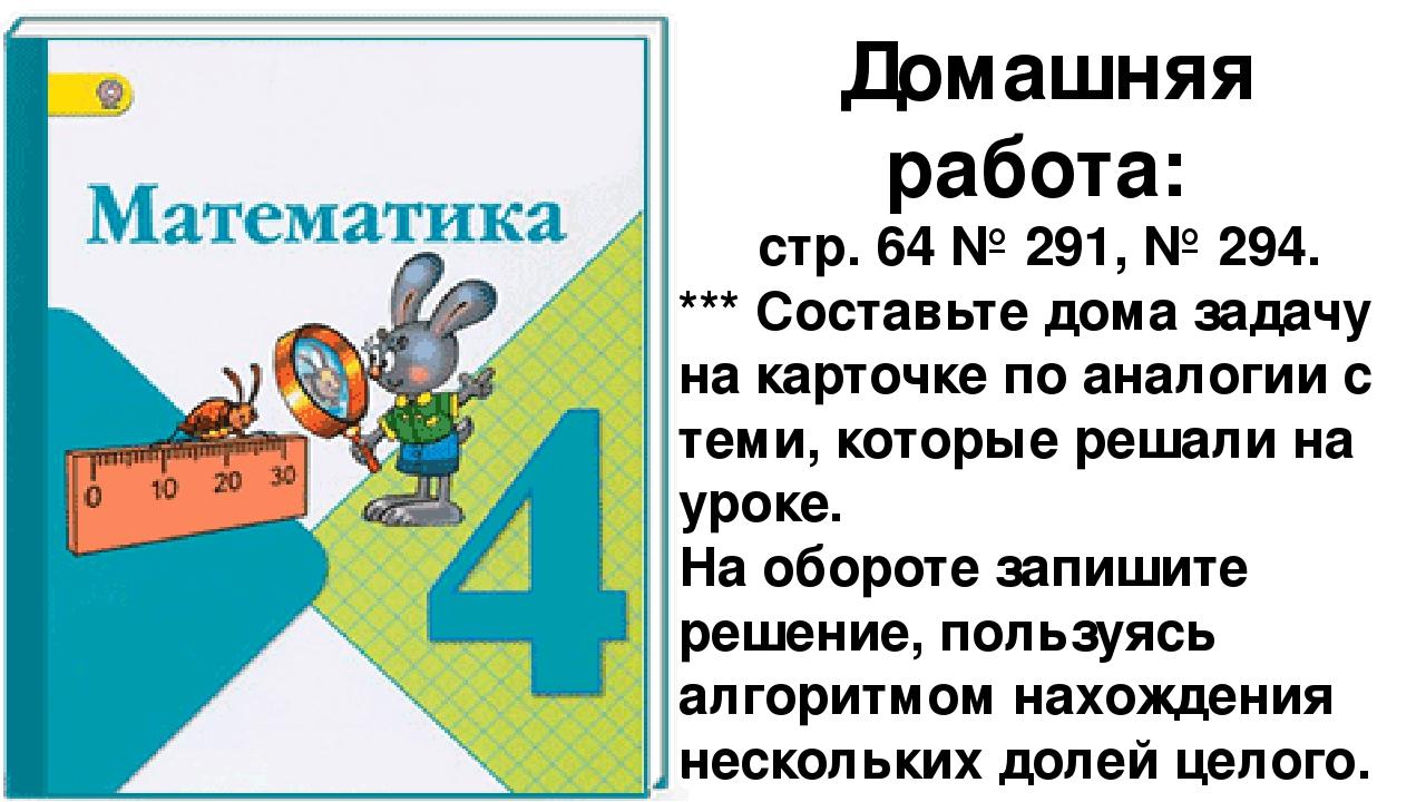 Домашняя работа: стр. 64 № 291, № 294. *** Составьте дома задачу на карточке...
