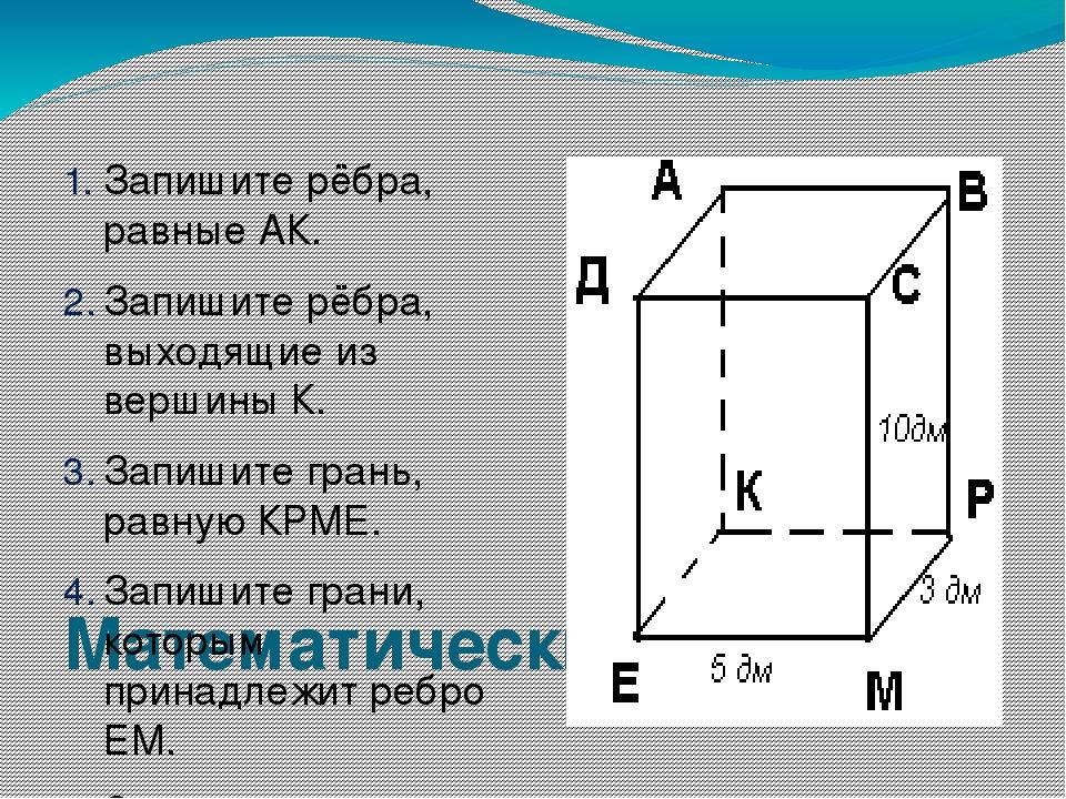 Математический диктант Запишите рёбра, равные АК. Запишите рёбра, выходящие и...