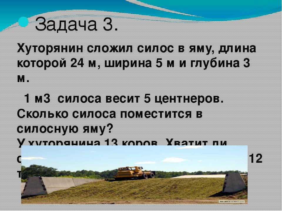 Задача 3. Хуторянин сложил силос в яму, длина которой 24 м, ширина 5 м и глуб...