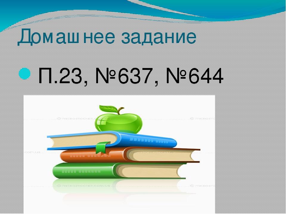 Домашнее задание П.23, №637, №644