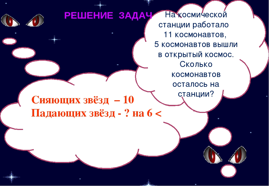 Сияющих звёзд – 10 Падающих звёзд - ? на 6 < На космической станции работало...