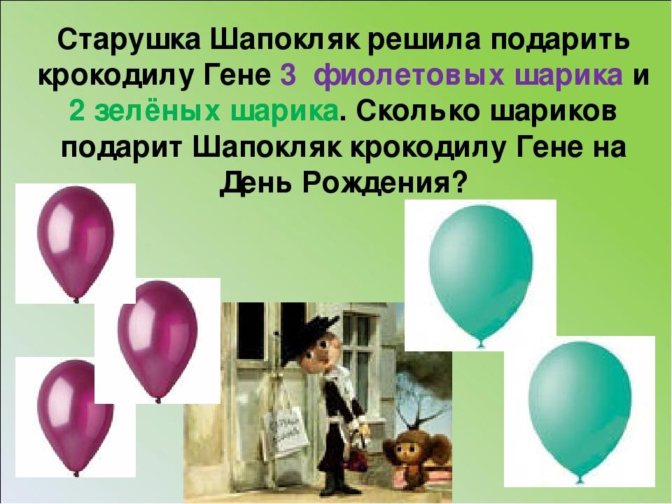 Старушка Шапокляк решила подарить крокодилу Гене 3 фиолетовых шарика и 2 зелё...