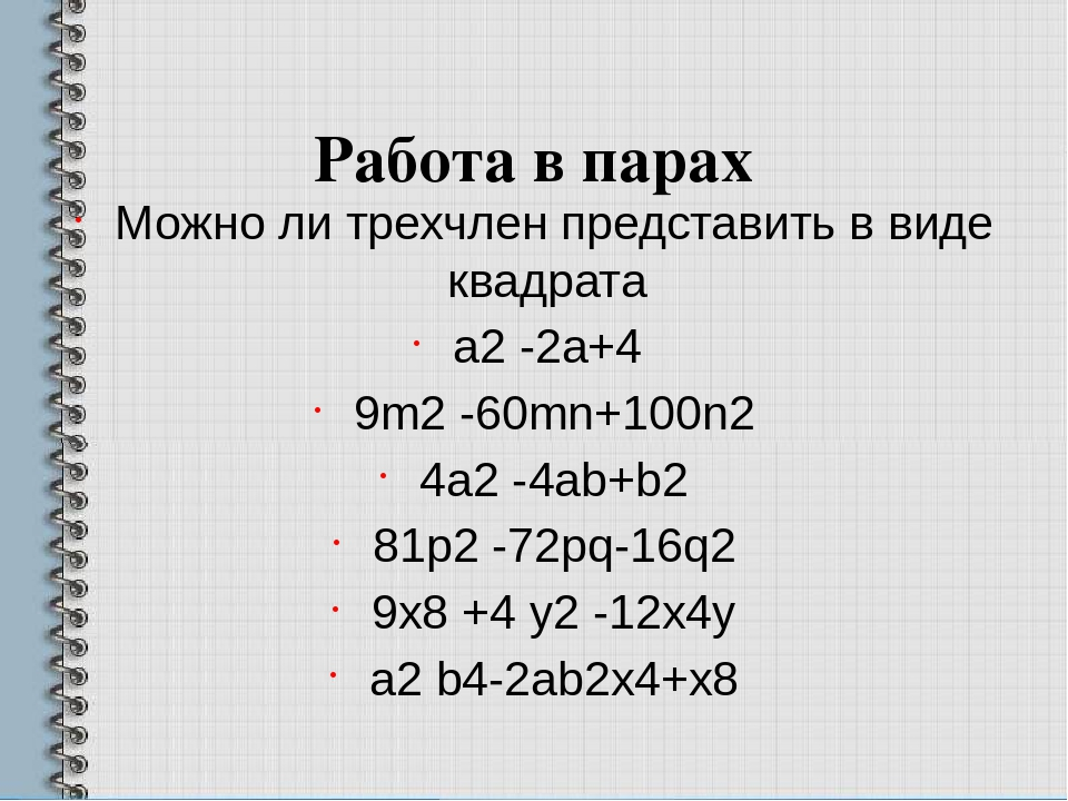 Работа в парах Можно ли трехчлен представить в виде квадрата а2 -2а+4 9m2 -60...
