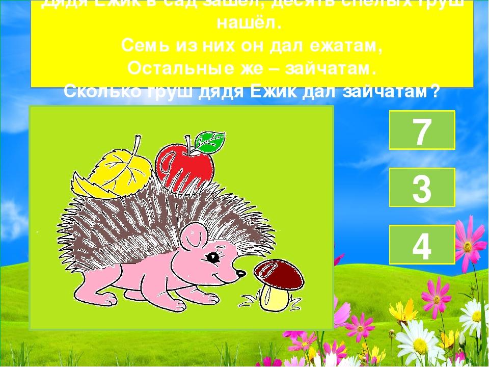 Дядя Ежик в сад зашел, десять спелых груш нашёл. Семь из них он дал ежатам, О...