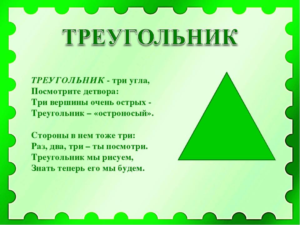 ТРЕУГОЛЬНИК - три угла, Посмотрите детвора: Три вершины очень острых - Треуго...