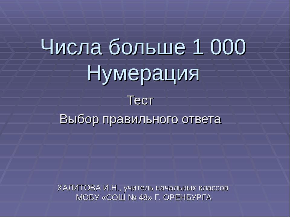 Числа больше 1 000 Нумерация Тест Выбор правильного ответа ХАЛИТОВА И.Н., учи...