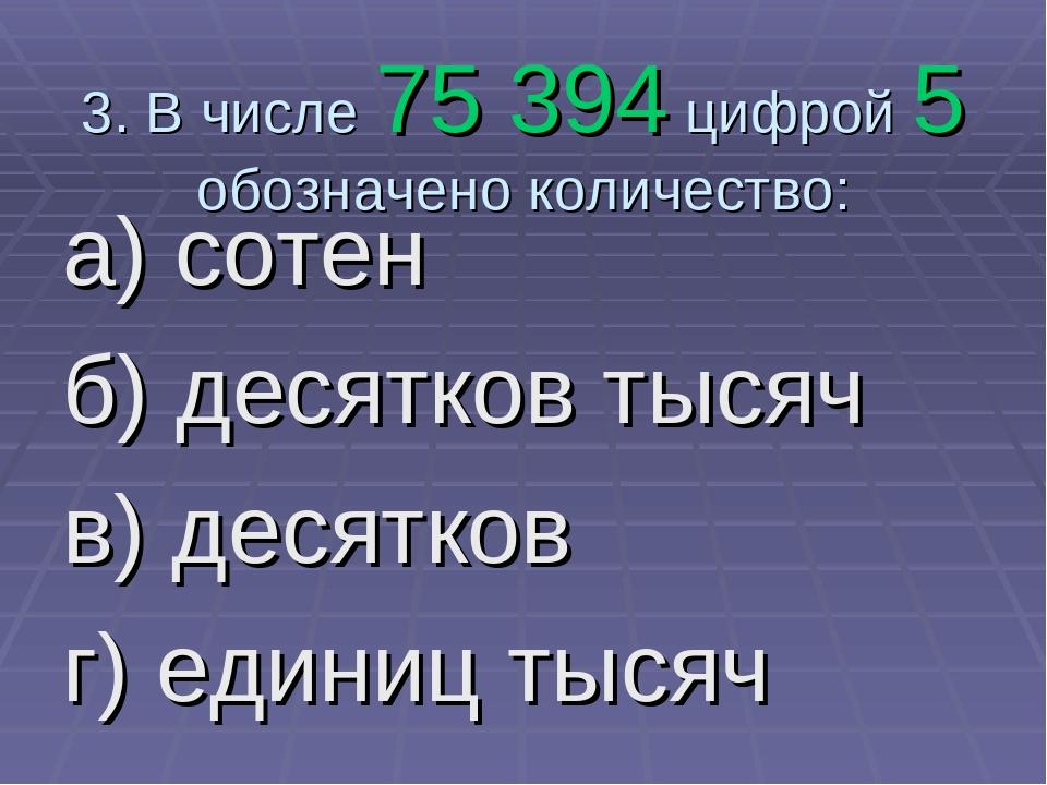 3. В числе 75 394 цифрой 5 обозначено количество: а) сотен б) десятков тысяч...