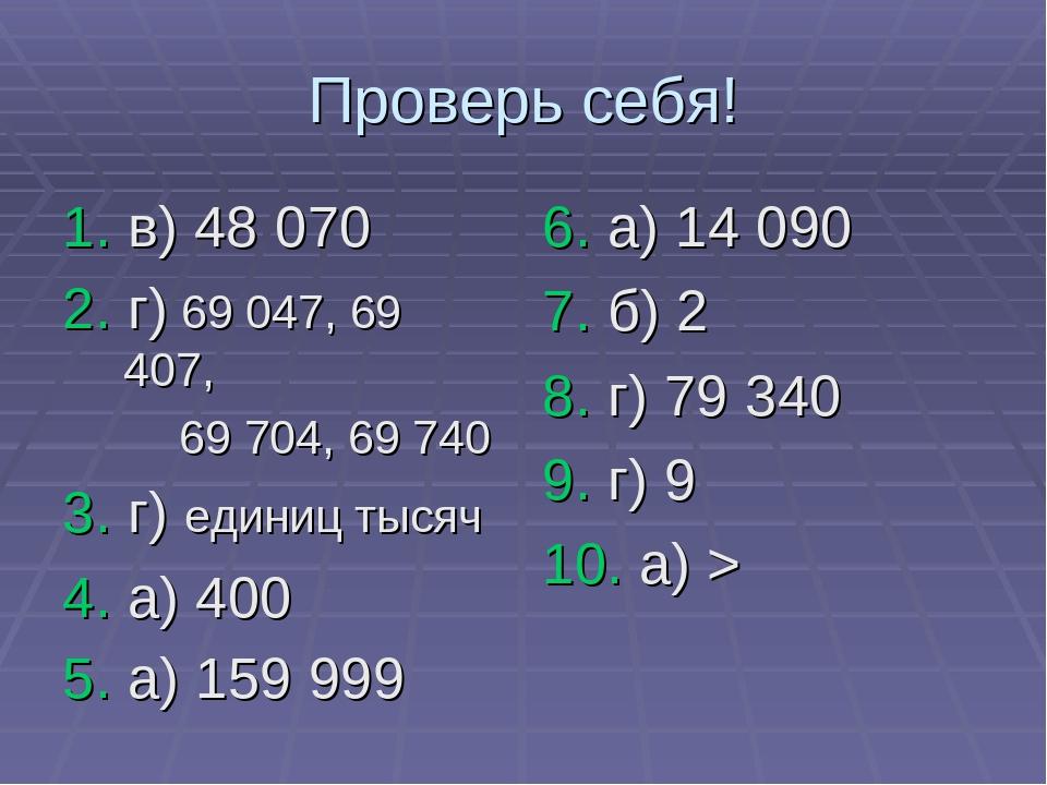 Проверь себя! 1. в) 48 070 2. г) 69 047, 69 407, 69 704, 69 740 3. г) единиц...
