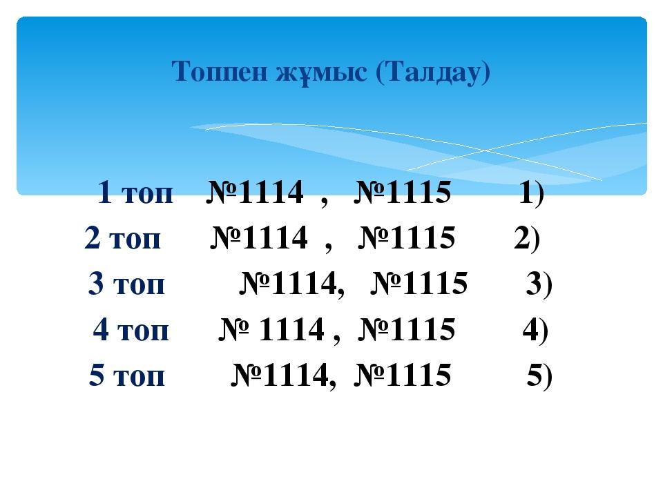 Топпен жұмыс (Талдау) 1 топ №1114 , №1115 1) 2 топ №1114 , №1115 2) 3 топ №11...