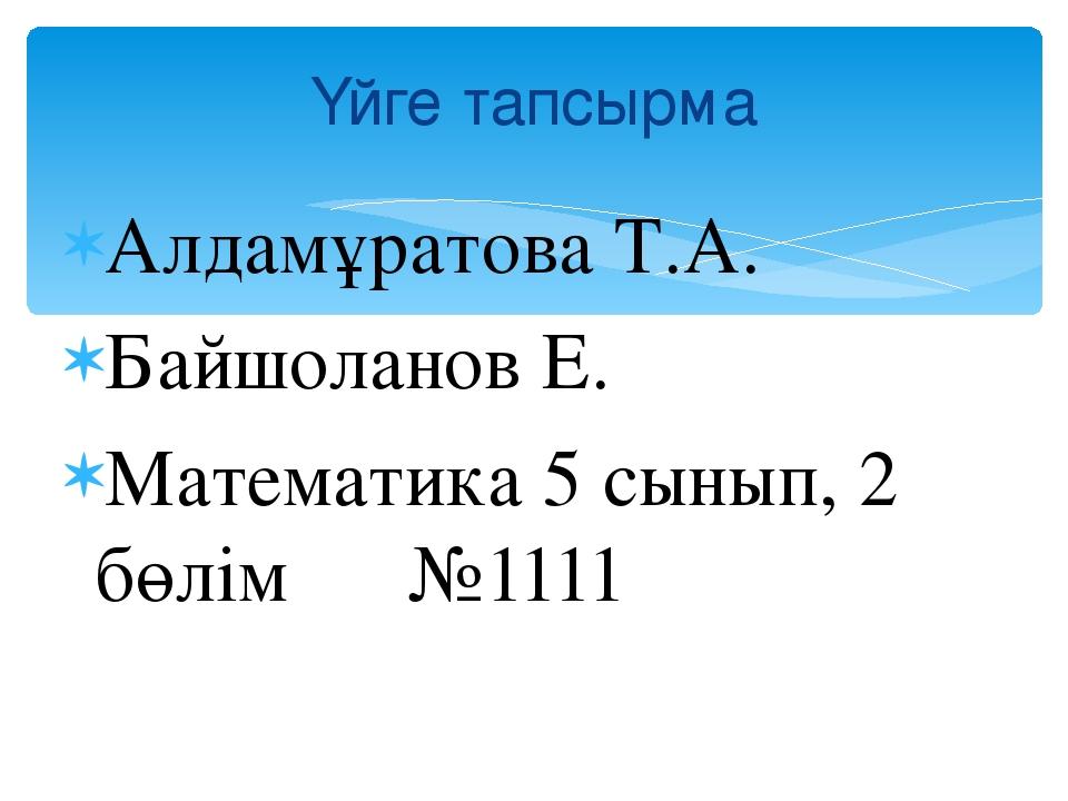Үйге тапсырма Алдамұратова Т.А. Байшоланов Е. Математика 5 сынып, 2 бөлім №1111
