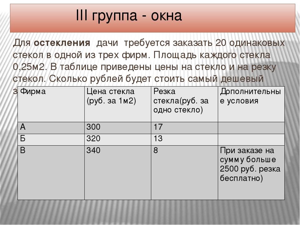 III группа - окна Для остекления дачи требуется заказать 20 одинаковых стекол...