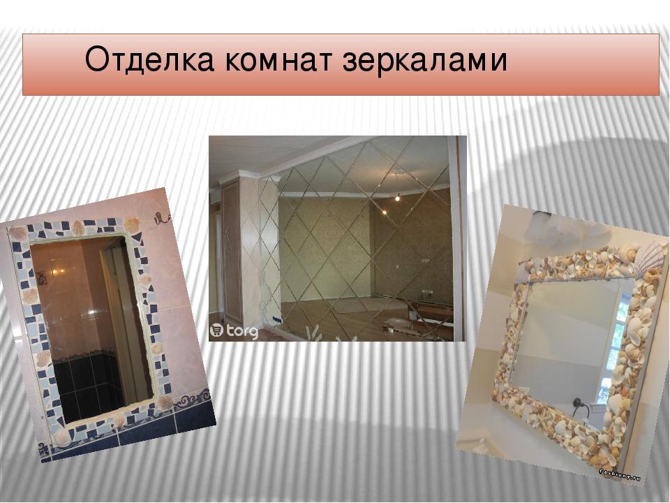 Отделка комнат зеркалами