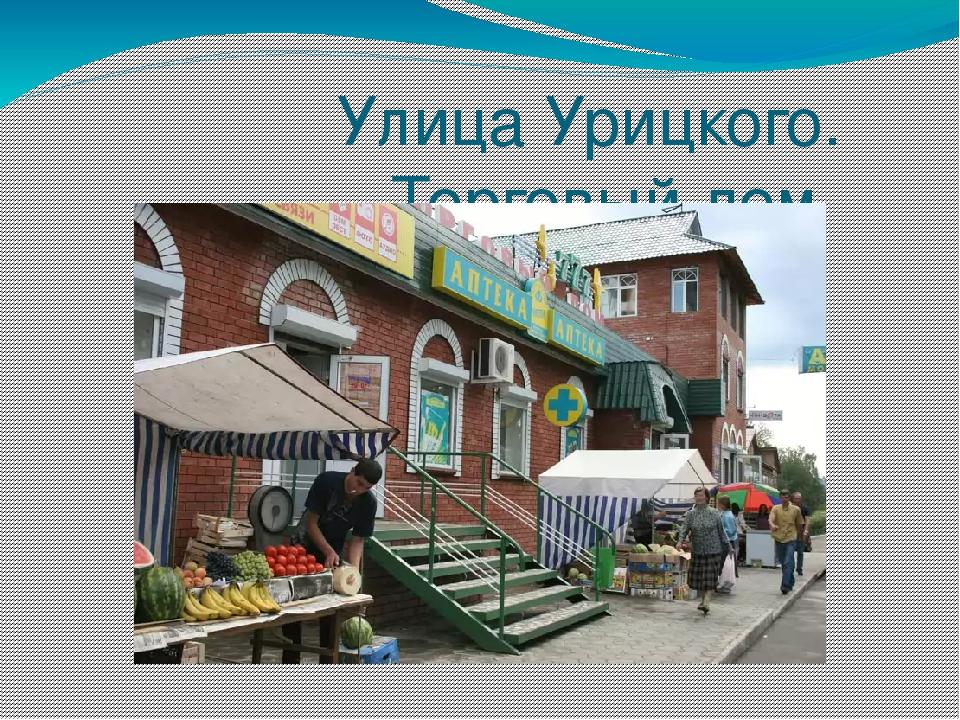 Улица Урицкого. Торговый дом