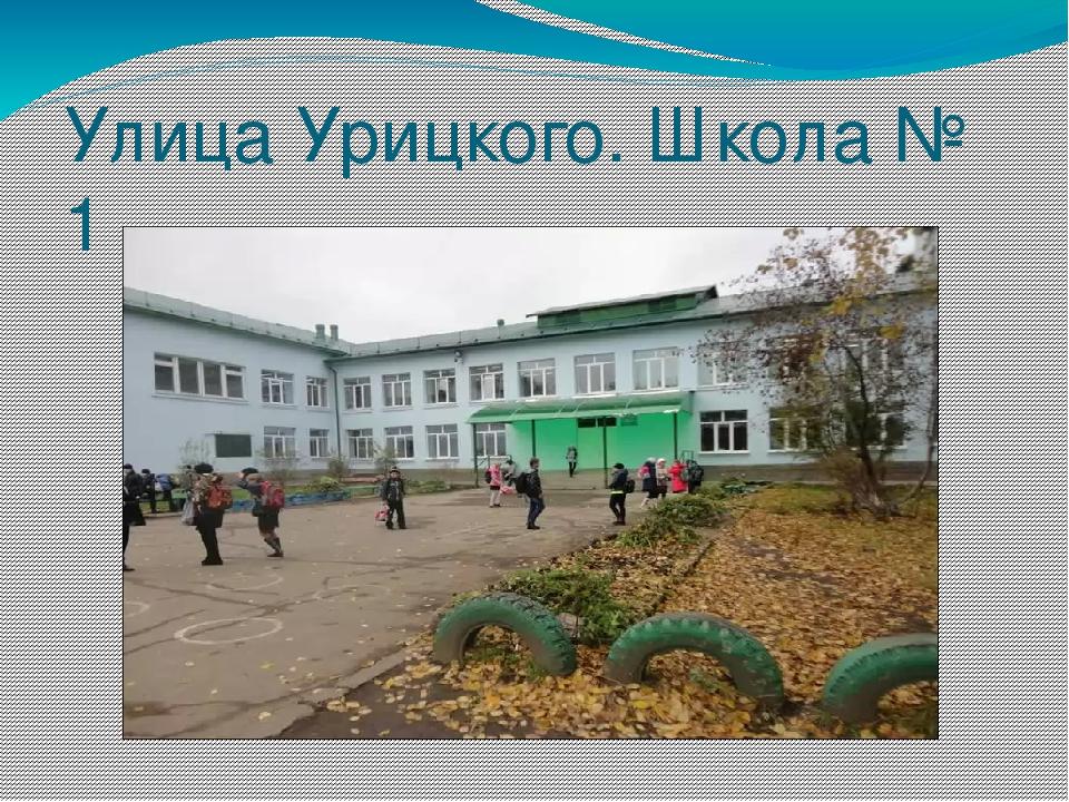Улица Урицкого. Школа № 1