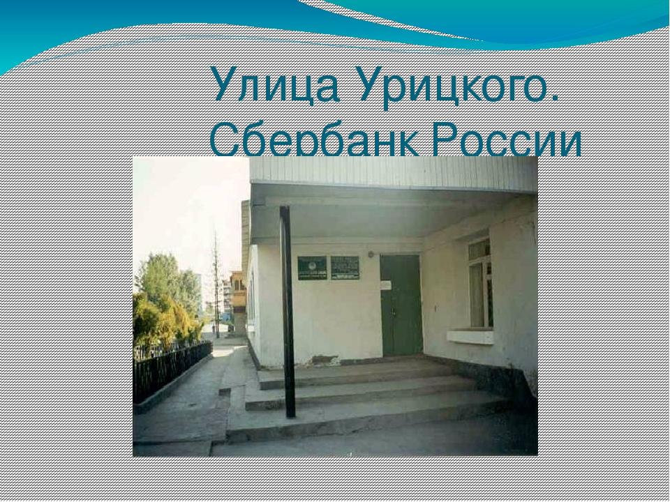 Улица Урицкого. Сбербанк России