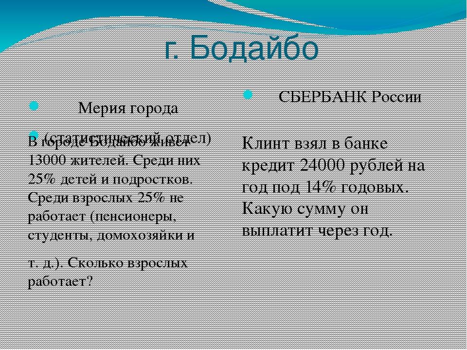 г. Бодайбо Мерия города (статистический отдел) СБЕРБАНК России В городе Бодай...